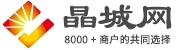 晶城网|8000+晶振客户的共同选择|晶振现货网商城